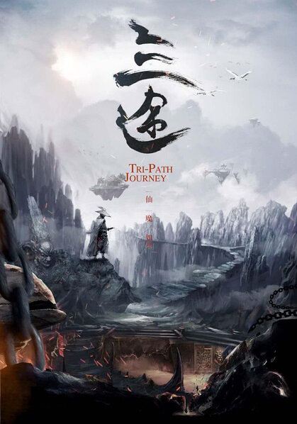 Tri-Path Journey Poster, 三途 2018 Chinese TV drama series