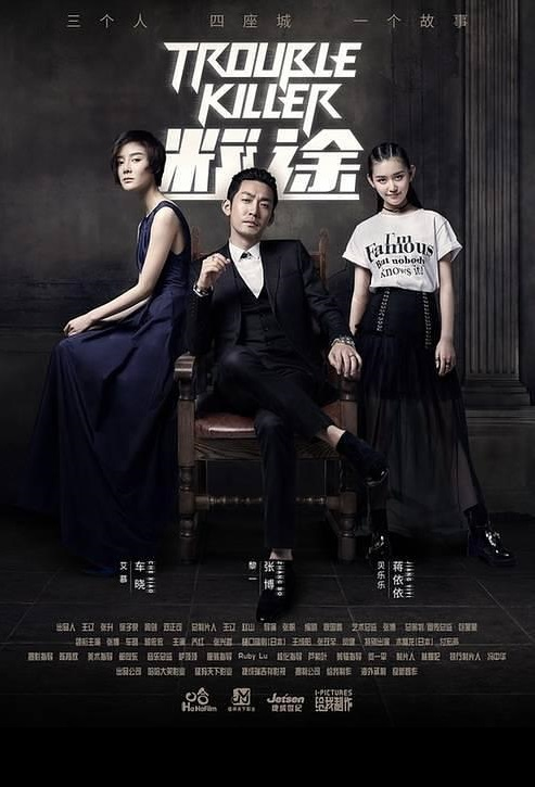 Trouble Killer Poster, 谜·途 2018 Chinese TV drama series