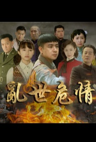 Troubled Times Poster, 乱世危情 2018 Chinese TV drama series