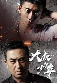 Uncle and Youngster Poster,  大叔与少年  2018 Chinese TV drama series