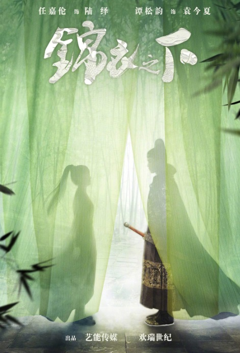 Under the Brocade Poster,  锦衣之下 2018 Chinese TV drama series