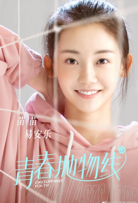 Unstoppable Youth Poster, 青春抛物线 2018 Chinese TV drama series
