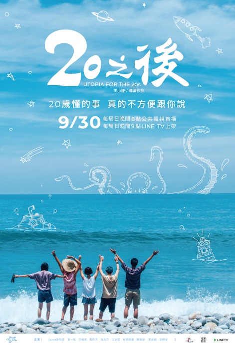 Utopia for the 20s Poster, 20之後 2018 Chinese TV drama series