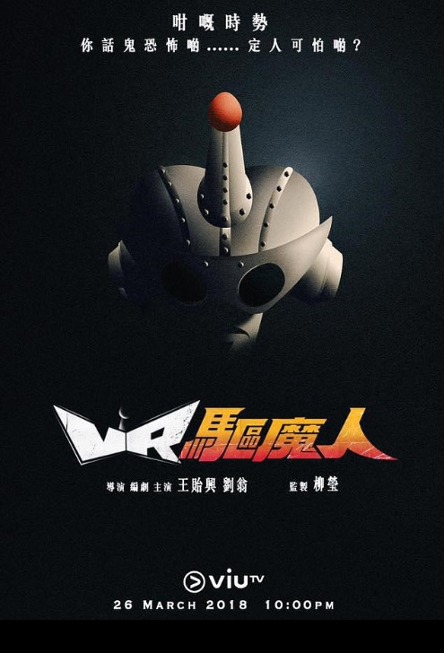 VR Exorcist Poster, VR驅魔人 2018 Hong Kong TV drama series