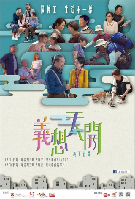 Volunteer Movement Poster, 義想天開 2018 Chinese TV drama series