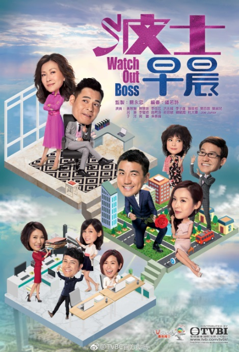 Watch Out, Boss Poster, 波士早晨 2018 Hong Kong TVB drama series