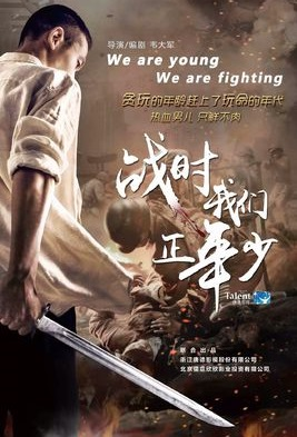 We Are Young, We Are Fighting Poster, 战时我们正年少 2018 Chinese TV drama series