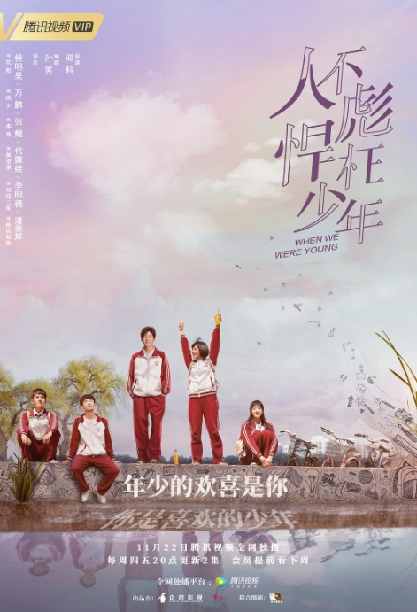When We Were Young Poster, 人不彪悍枉少年 2018 Chinese TV drama series