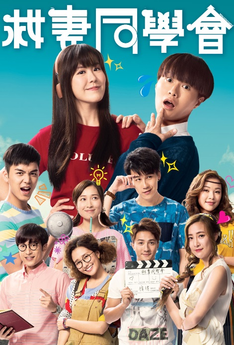 Wife Interrupted Poster, 救妻同學會 2018 Chinese TV drama series