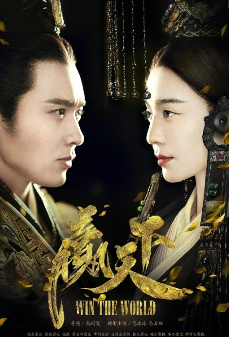 Win the World Poster, 巴清传 2018 Chinese TV drama series