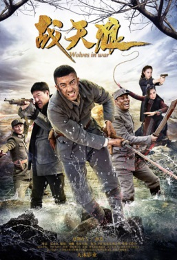 Wolves in War Poster, 战天狼 2018 Chinese TV drama series