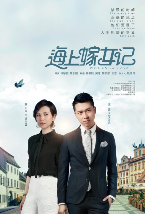 Woman in Love Poster, 海上嫁女记  2018 Chinese TV drama series