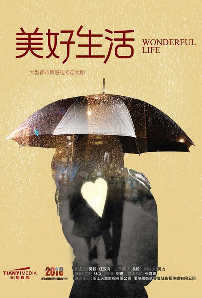 Wonderful Life Poster, 美好生活 2018 Chinese TV drama series