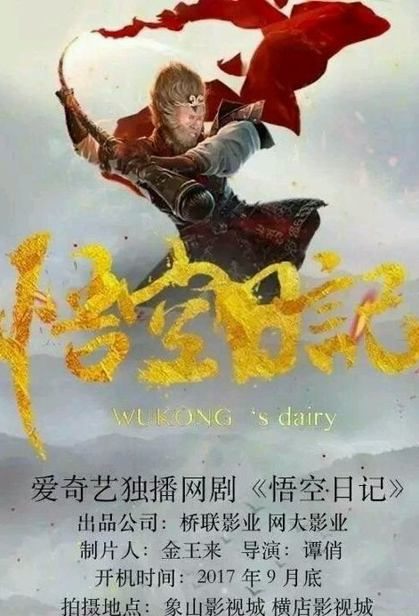 Wukong's Dairy Poster, 悟空日记 2018 Chinese TV drama series