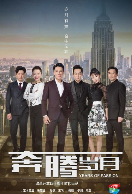Years of Passion Poster, 奔腾岁月 2018 Chinese TV drama series