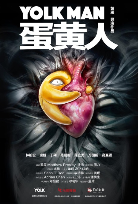 Yolk Man Poster, 蛋黄人 2018 Chinese TV drama series