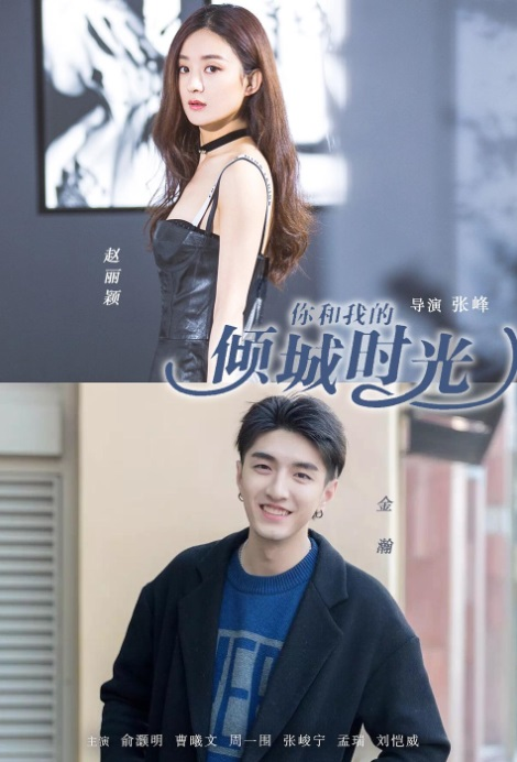 You and Me in Time Poster,  你和我的倾城时光 2018 Chinese TV drama series