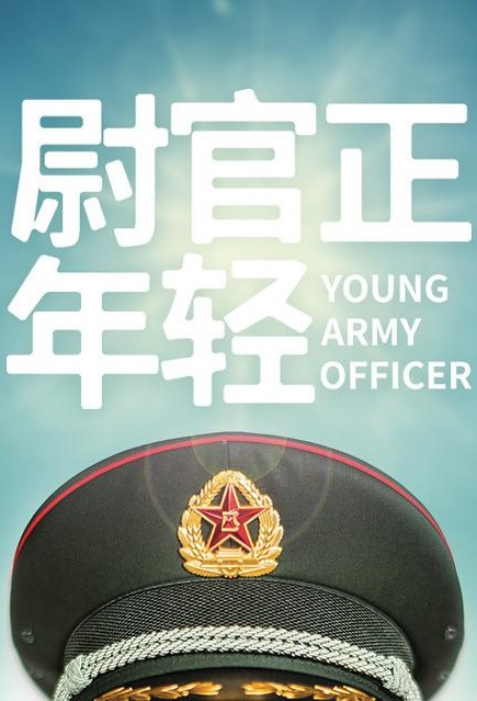 Young Army Officer Poster, 尉官正年轻 2018 Chinese TV drama series