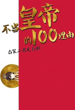 100 Reasons Not to Be the Emperor Poster, 不当皇帝的100个理由 2019 Chinese TV drama series