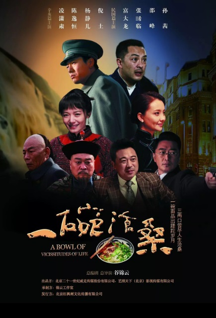 A Bowl of Vicissitudes of Life Poster, 一碗沧桑 2019 Chinese TV drama series