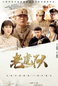 A Gallant Army Poster, 老虎队 2019 Chinese TV drama series