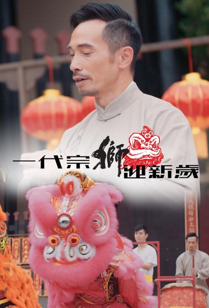 A Generation of Lions Welcome New Year Poster, 一代宗獅迎新歲 2019 Hong Kong drama series