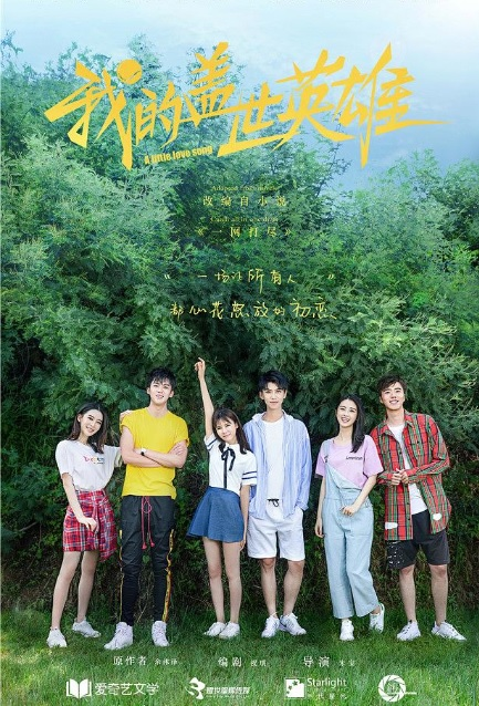 A Little Love Song Poster, 我的盖世英雄 2019 Chinese TV drama series