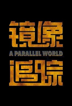 A Parallel World Poster, 镜像追踪 2019 Chinese TV drama series