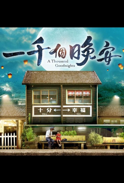 A Thousand Goodnights Poster, 一千個晚安 2019 Taiwan TV drama series
