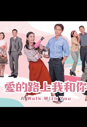 A Walk with You Poster, 愛的路上我和你 2019 Taiwan TV drama series