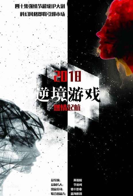 Adversity Game Poster, 逆境游戏 2019 Chinese TV drama series