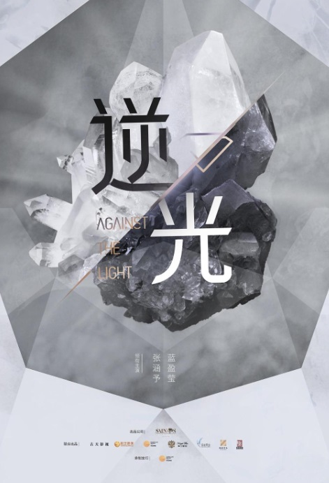 Against the Light Poster, 逆光 2019 Chinese TV drama series