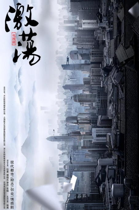 Agitation Poster, 激荡  2019 Chinese TV drama series