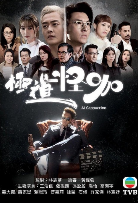 Al Cappuccino Poster, 極道怪咖 2019 Hong Kong TV drama series