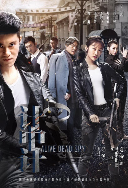 Alive Dead Spy Poster, 计中计 2019 Chinese TV drama series