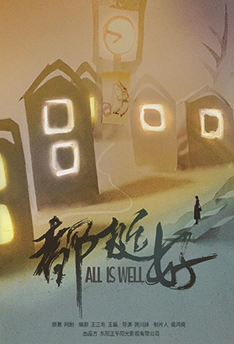 All Is Well Poster, 都挺好 2019 Chinese TV drama series