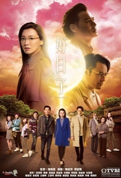 As Time Goes By Poster, 好日子 2019 Hong Kong TV drama series