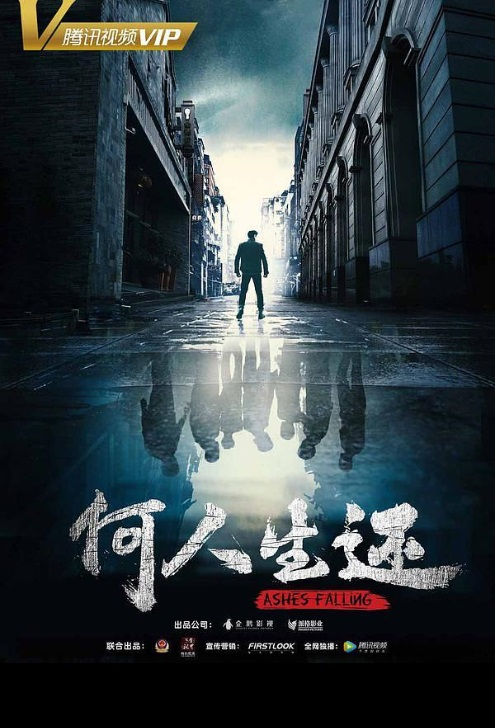 Ashes Falling Poster, 何人生还  2019 Chinese TV drama series