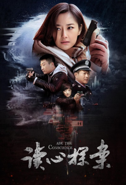 Ask the Conscience Poster, 读心探案 2019 Chinese TV drama series