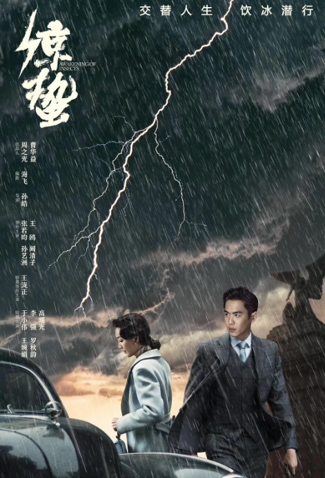 Awakening of Insects Poster, 惊蛰 2019 Chinese TV drama series