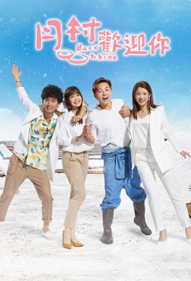 Back to Home Poster, 月村歡迎你 2019 Taiwan TV drama series