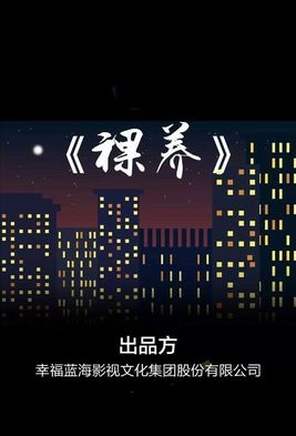 Bare Raising Poster, 裸养 2019 Chinese TV drama series