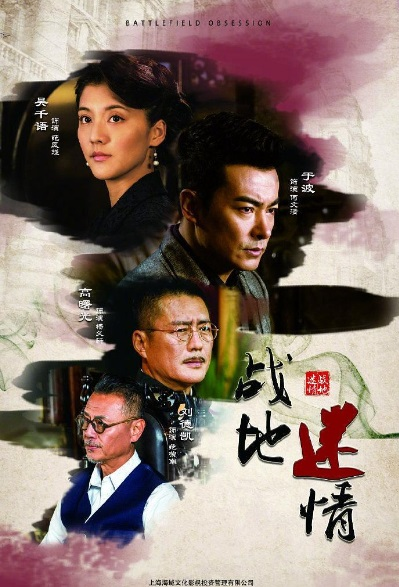 Battlefield Obsession Poster, 战地迷情 2019 Chinese TV drama series