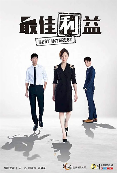 Best Interest Poster, 最佳利益 2019 Taiwan TV drama series