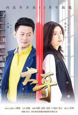 Big Brother Poster, 大哥 2019 Chinese TV drama series