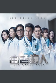 Big White Duel Poster, 白色強人 2019 Hong Kong TV drama series