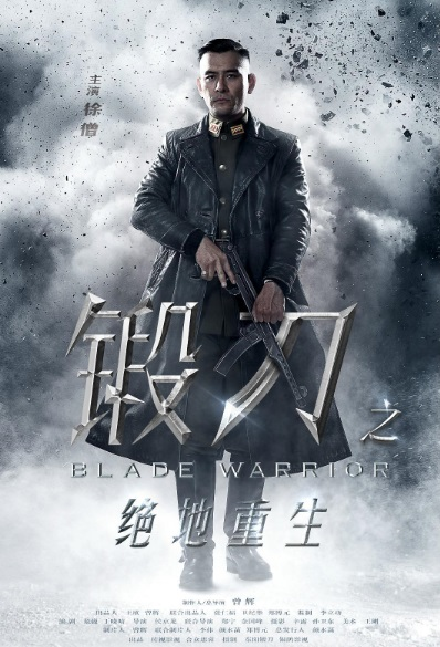 Blade Warrior 3 Poster, 锻刀之绝地重生 2019 Chinese TV drama series