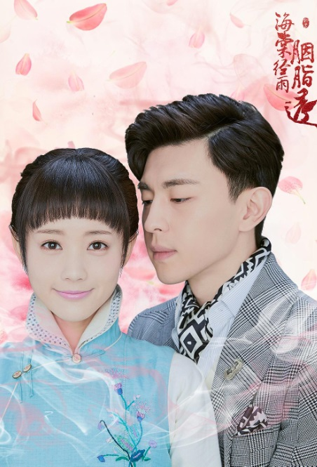 Blossom in Heart Poster, 海棠经雨胭脂透 2019 Chinese TV drama series