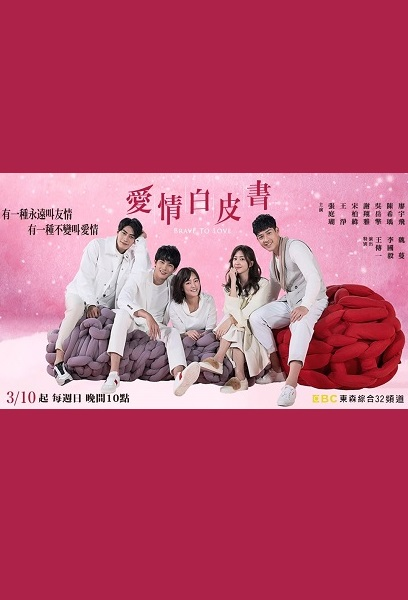 Brave to Love Poster, 愛情白皮書 2019 Chinese TV drama series