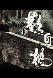 Bridge of Sighs Poster, 歎息橋 2019 Hong Kong TV drama series